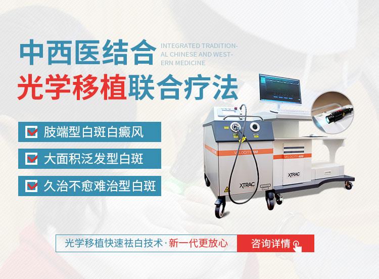 合肥华研白癜风医院治疗