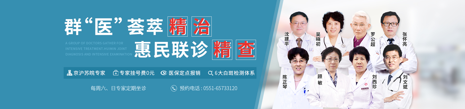合肥华研白癜风医院医生团队